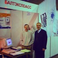 """Балтийская Выставочная Ассамблея на выставке """"Реклама и Маркетинг — 96"""""""